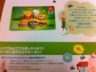 マックカード500円