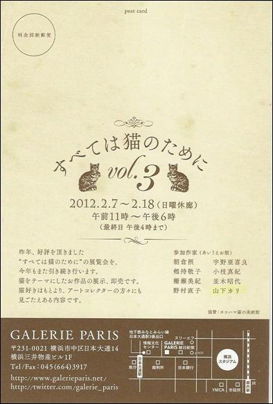 2012猫展