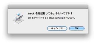 Dockの再起動確認画面
