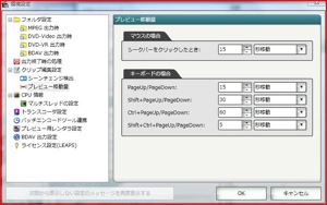 TMPGEnc MPEG Editor 3プレビュー移動量