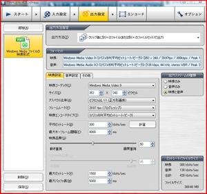 TMPGEnc 4.0 XPress映像出力