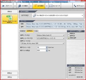 TMPGEnc 4.0 XPress音声出力