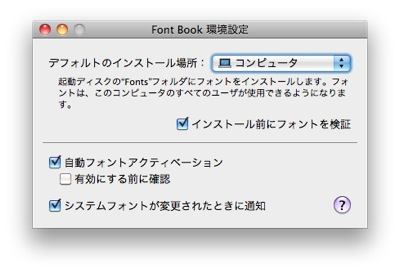 Font Bookの環境設定