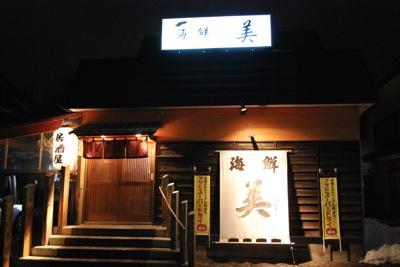 登別市海鮮居酒屋 美(よし)