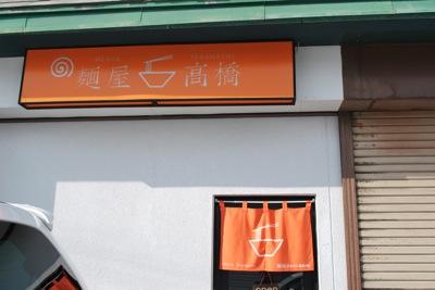 札幌市麺屋高橋