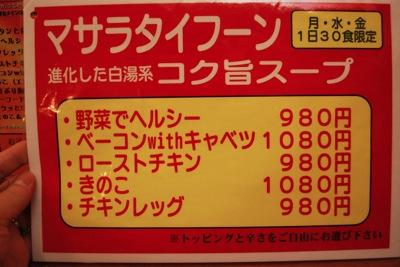 札幌市スープカレー ピカンティ・ホライズン