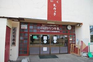 のぼりべつ酪農館