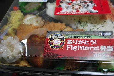 ローソンのありがとう!Fighters!弁当