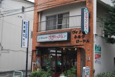 名古屋市ラディッシュ