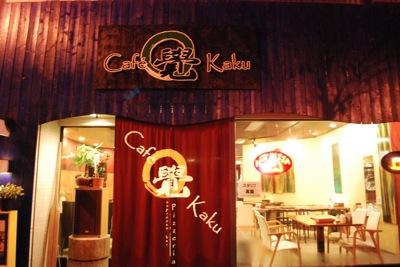 倶知安町Cafe覺(Kaku)