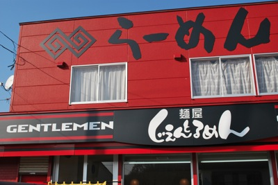 共和町ラーメンじぇんとる麺