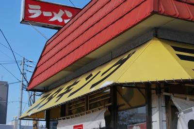 札幌市ラーメンブタキング