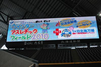 1×8北海万博 in 札幌ドーム その1