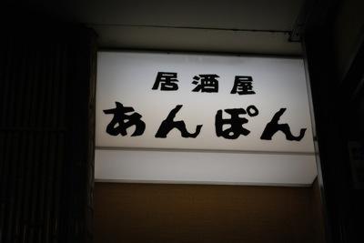 札幌市居酒屋あんぽん