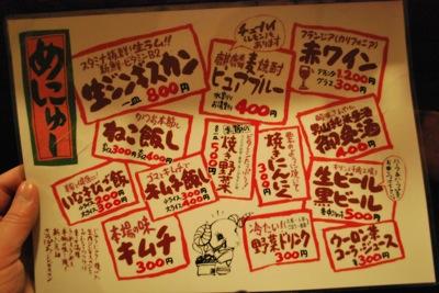 札幌市さっぽろジンギスカン本店