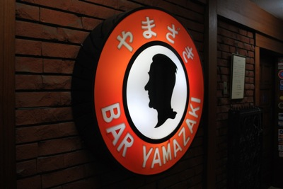 札幌市BAR YAMAZAKI