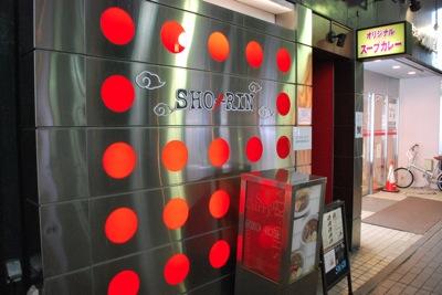 札幌市スープカレーSHO-RIN