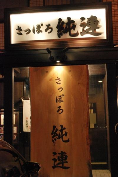 札幌市ラーメン純連