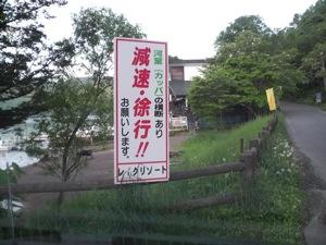登別市倶多楽湖