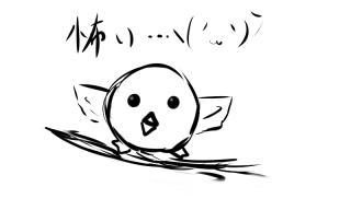 ヒヨコ…みたいな物体