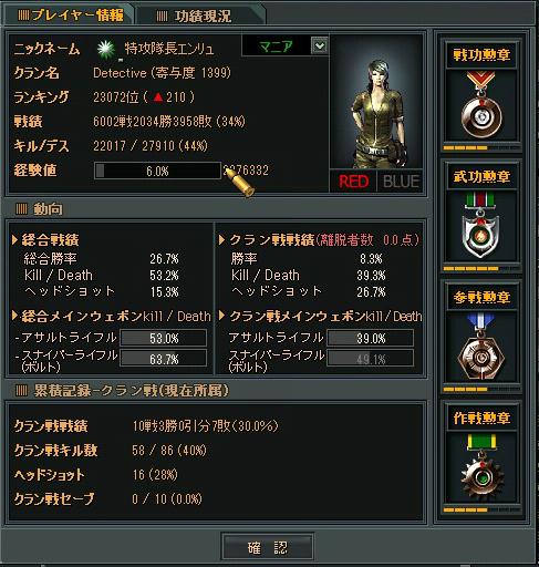 new_2012-02-07 22-54-25 - コピー
