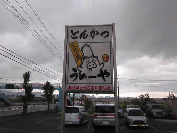 2011年08月14日うめーや04