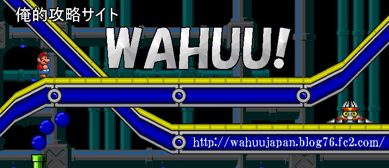 俺的攻略サイトWAHUU!