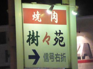 じゅじゅえん1