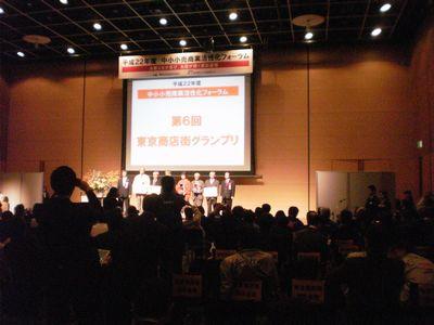 中小小売商業活性化フォーラム2010