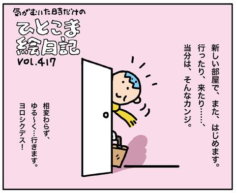 絵日記417