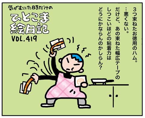 絵日記419