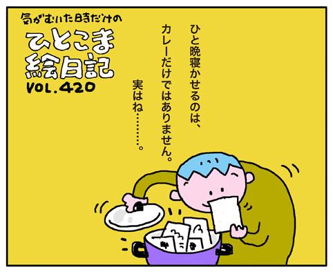 絵日記420