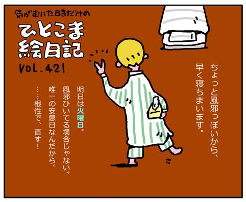 絵日記421
