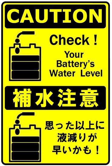 補水注意 標識