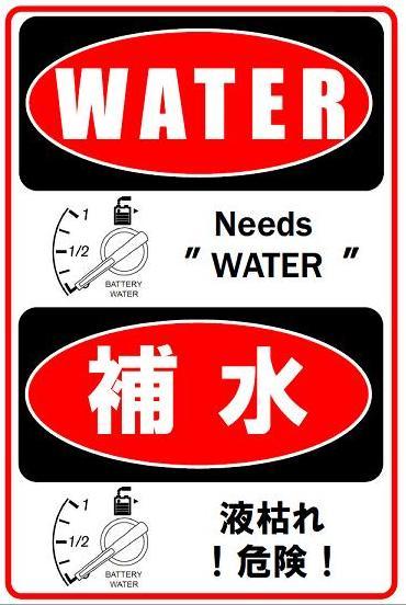 液枯れ危険 標識