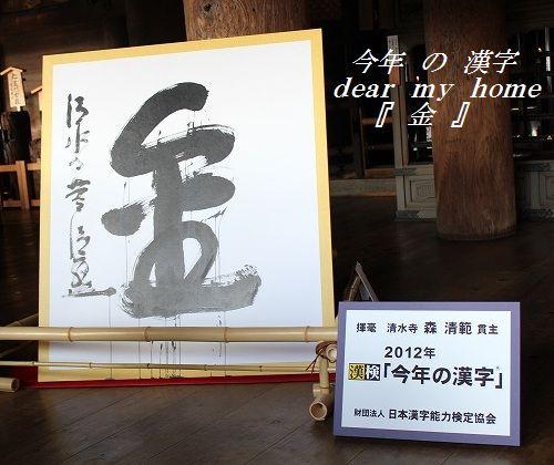 今年の漢字『金』