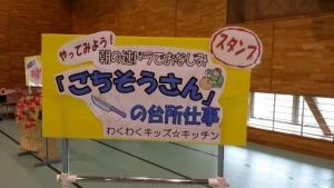 8月9日 食育フェア(5)