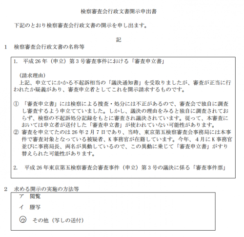 審査申立書開示請求20140916
