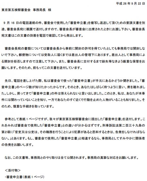 審査会長宛20140922