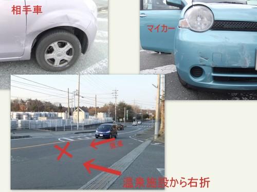 2013_0226ソラくん 事故3