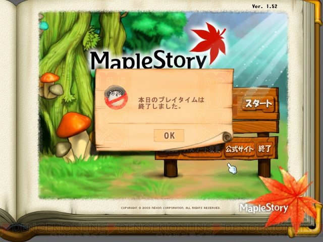 c20081203_maple_01_cs1w1_640x480.jpg