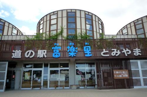 tomiyama.jpg