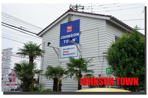 ジョンソンタウン1