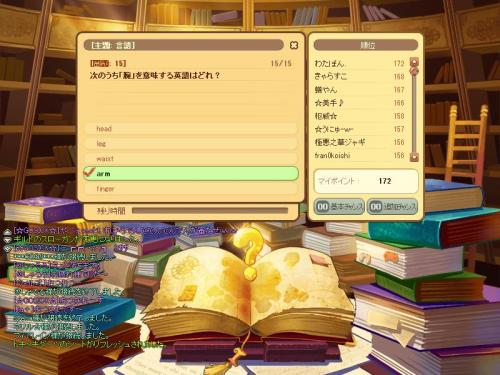 クイズ1位_convert_20110601234903