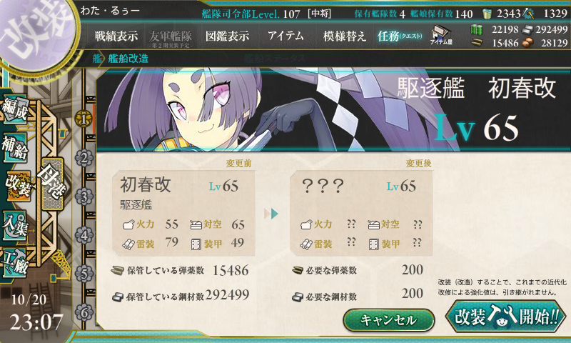 hatsu_k2_1.png