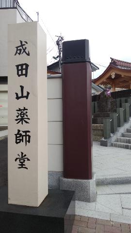成田山薬師堂