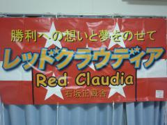 レッドクラウディアの応援幕
