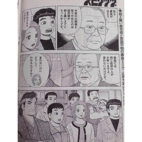 鼻血の漫画