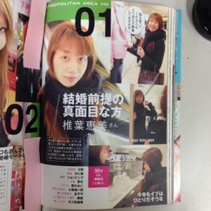 田中絵美子のフーゾク雑誌