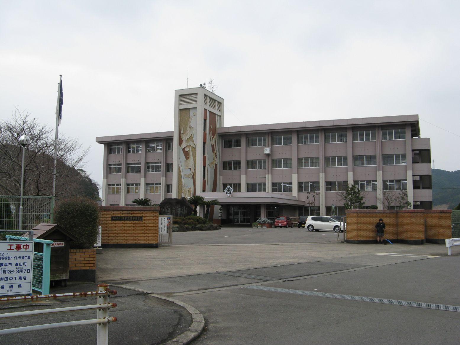 諫早東高校